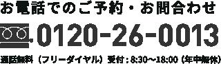お電話でのご予約・お問合わせ 0120-26-0013