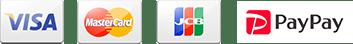 使用できるカードは、ビザ・マスター・アメリカンエクスプレス・JCB・ダイナースなど。