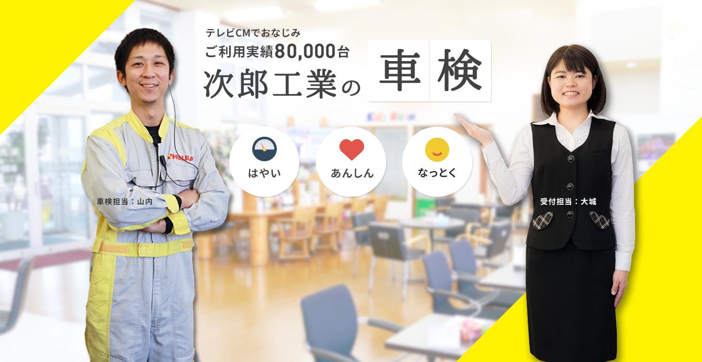 沖縄の車検予約は次郎工業へ