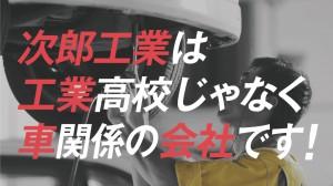 「車検・高校」篇
