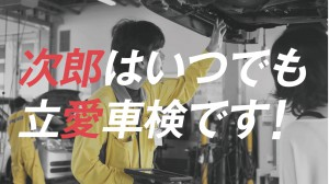 「車検・立愛車検」篇