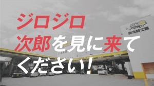 「車販売・ジロジロ」篇