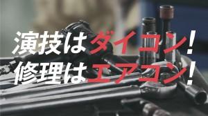 「エアコン修理・演技力」篇