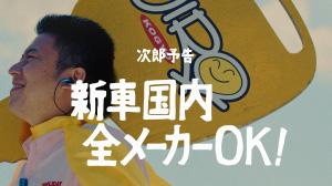 「車販・55シュウネンジャー」篇