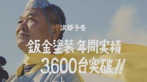「鈑金塗装・55シュウネンジャー」篇