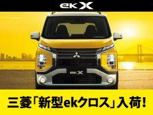 三菱「ekクロス」試乗車あります!