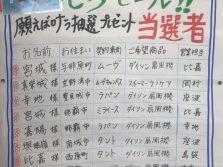 \当選者発表/大決算七夕セール