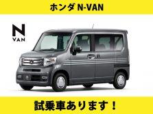 ホンダ「N-VAN」試乗車あります!
