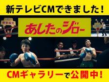 新テレビCM全タイプ公開中!