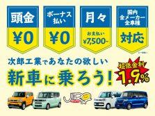 【期間限定】超低金利1.9%オートローン