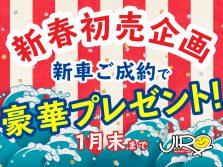 1/5スタート【新春初売企画】のご案内