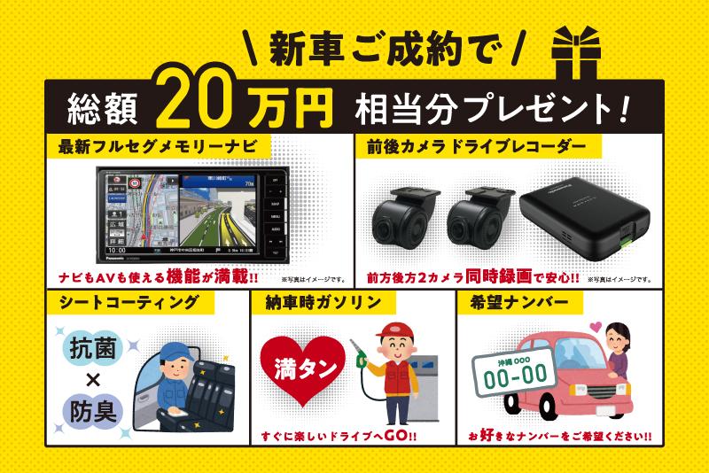 新車ご成約で総額20万円相当分プレゼント