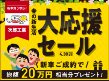 春の新生活大応援セール!