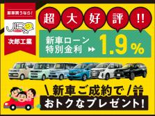 \超大好評!/新車ローン特別金利1.9%