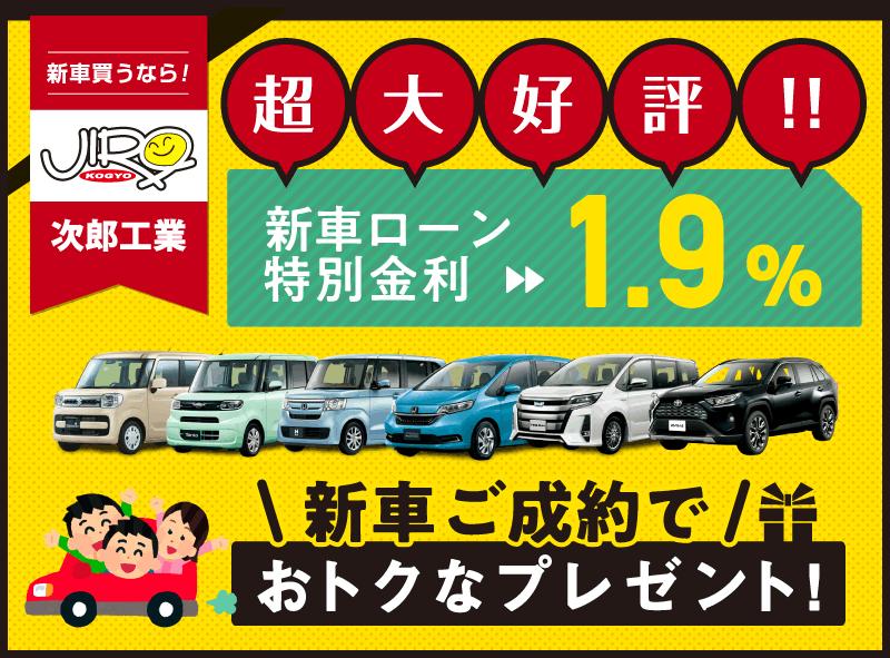 新車ローン特別低金利1.9%