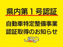 当社が自動車特定整備事業の県内第1号認証を取得しました。