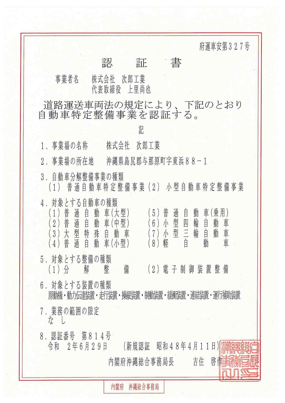 自動車特定整備事業,認定書,沖縄県内第一号