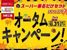 オータムキャンペーン開催中(10/31まで)