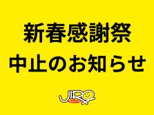 新春感謝祭中止のお知らせ