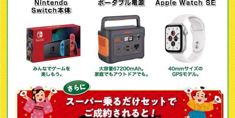 ニンテンドースイッチ、ポータブル電源、アップルウォッチ