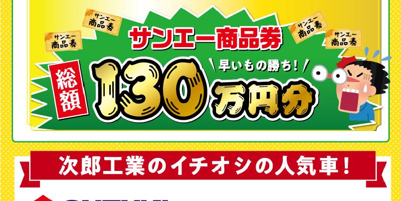 サンエー商品券総額130万円分