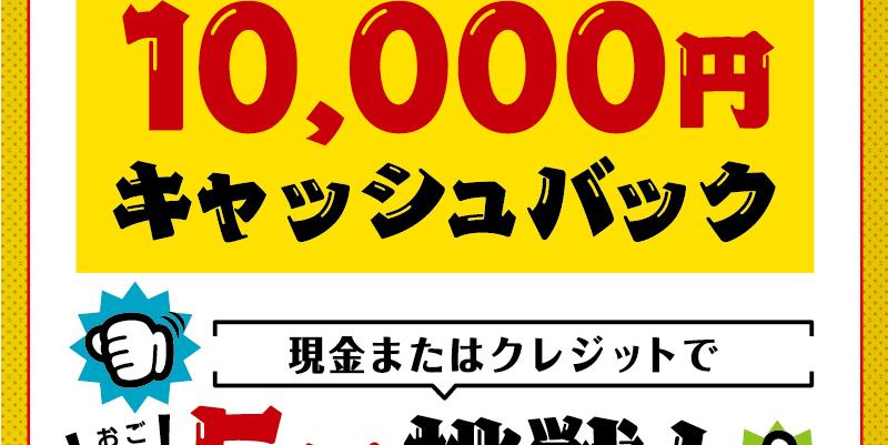 110,000円キャッシュバック