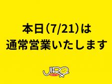 本日(7/21)は通常営業いたします。