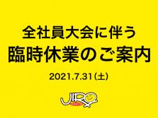 臨時休業(7/31)のご案内