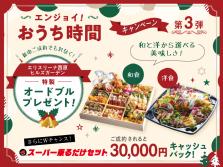 選べる美味しさ!特製オードブルがもれなく!もらえる!さらに3万円のキャッシュバックも!